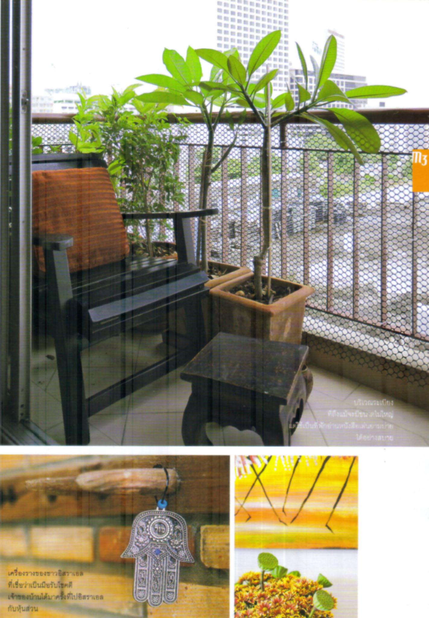 condo-balcony